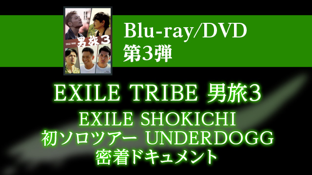Blu-ray/DVD 第3弾 EXILE TRIBE 男旅3