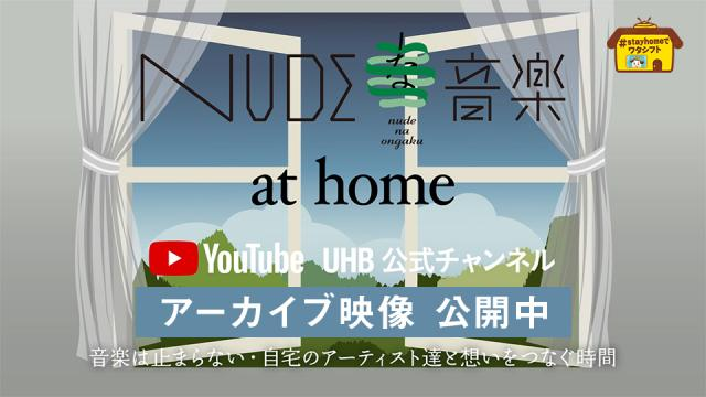 NUDEな音楽 at home